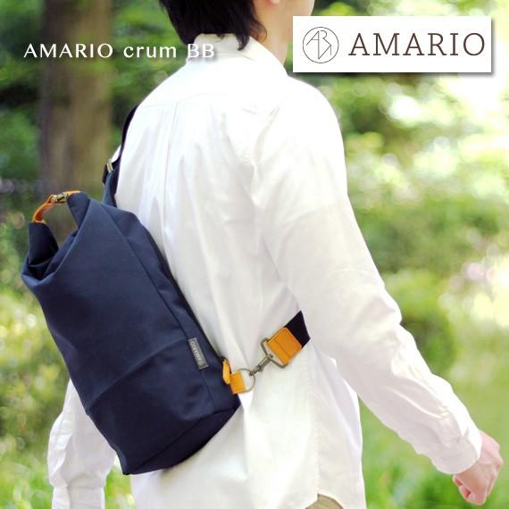 AMARIO crum BB [アマリオ クルム ボディバッグ]【ポイント10倍】【送料無料(沖縄県を除く)】