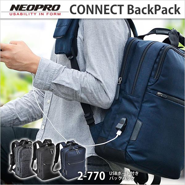 ネオプロ ビジネスバッグ コネクト バックパック リュック Neopro Connect 2-770 backPack 自転車通勤 通学 A4対応 PC収納 MacBook 15インチ対応【ポイント10倍】【送料無料(沖縄県を除く)】