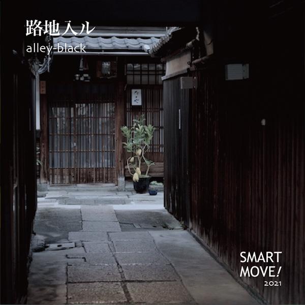 SMART MOVE  basic スマートムーブ ベーシック 和牛抗菌革