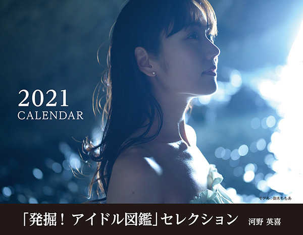 カメラマン 2021カレンダーシリーズ 12 河野英喜 「発掘!アイドル図鑑 セレクション」