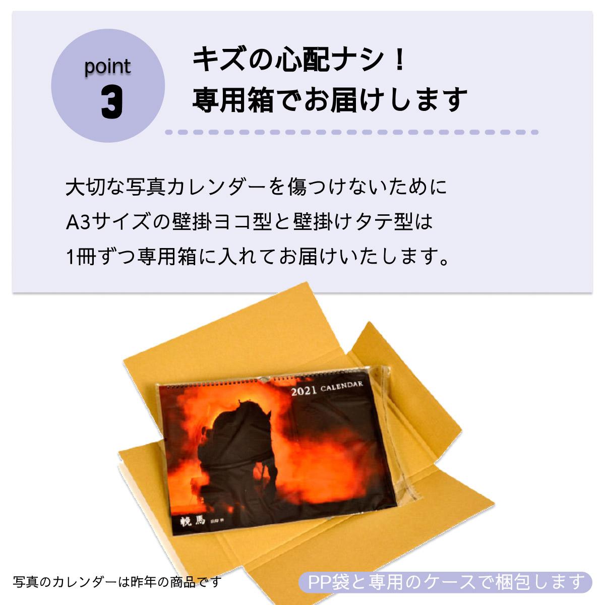 カメラマン 2022カレンダーシリーズ 09 福田幸広「しあわせ動物写真館」
