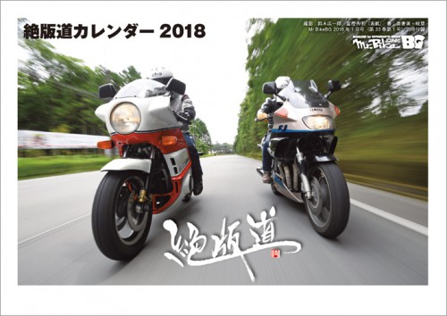 Mr.Bike BG 2018年1月号