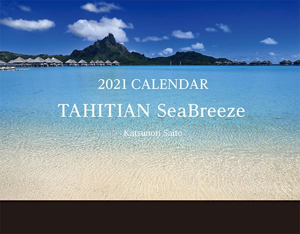 カメラマン 2021カレンダーシリーズ 14 斎藤勝則 「TAHITIAN Sea Breeze」