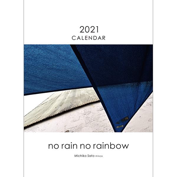 カメラマン 2021カレンダーシリーズ 15 佐藤倫子 「no rain no rainbow」