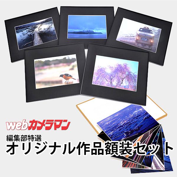 WEBカメラマン オリジナル作品額装セット 01 阿部秀之 「世界の街国(くにぐに)から」