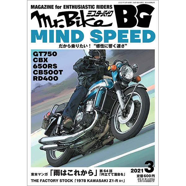 Mr.Bike BG 2021年3月号