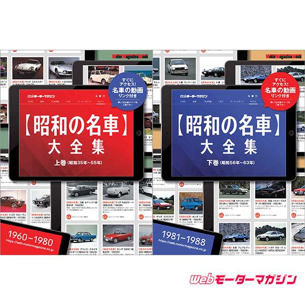 昭和の名車大全集