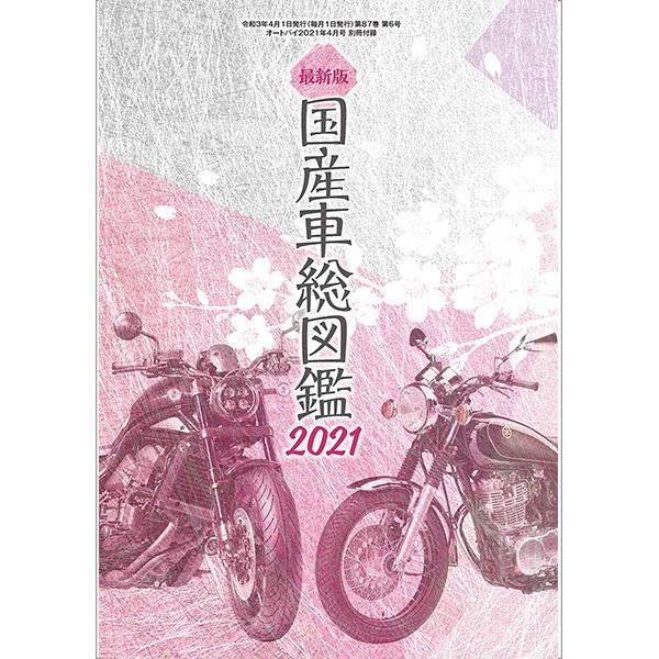 オートバイ 2021年4月号