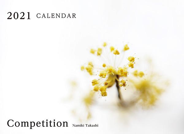 カメラマン 2021カレンダーシリーズ 21 並木隆 「Competition」