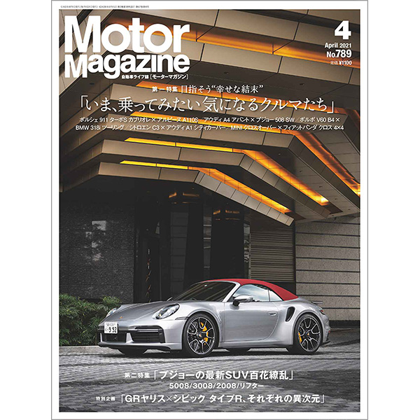 Motor Magazine 2021年4月号