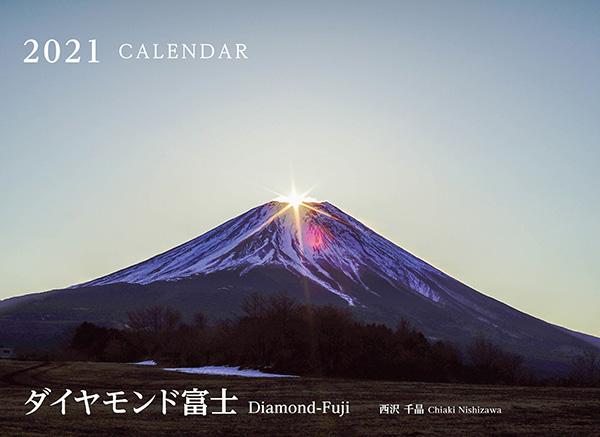 カメラマン 2021カレンダーシリーズ 22 西沢千晶 「ダイヤモンド富士」