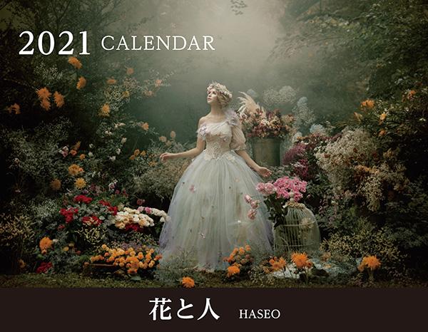 カメラマン 2021カレンダーシリーズ 23 HASEO 「花と人」