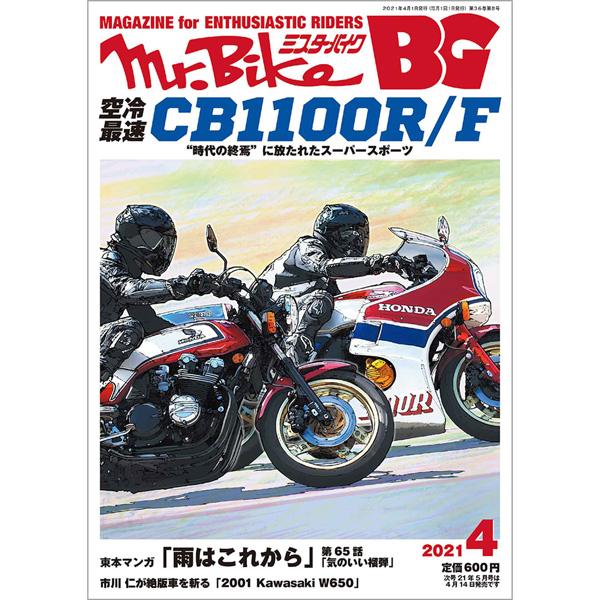 Mr.Bike BG 2021年4月号