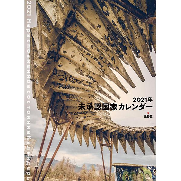 カメラマン 2021カレンダーシリーズ 24 星野藍 「未承認国家カレンダー」