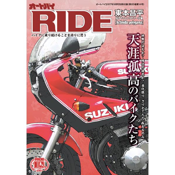 オートバイ 2017年9月号
