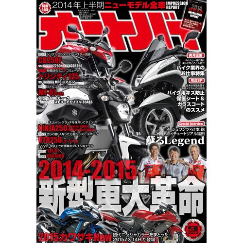 *オートバイ 2014年9月号