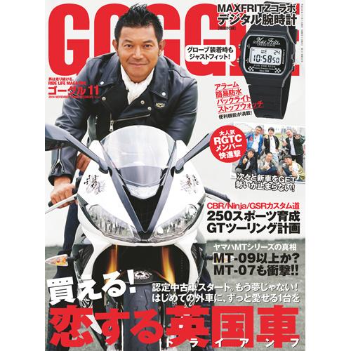 GOGGLE 2014年11月号