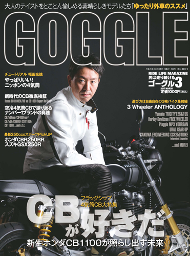 GOGGLE 2017年3月号