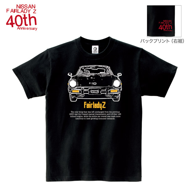 日産カスタムアパレルプロジェクト S130 Front of S130 半袖Tシャツ(7.0oz)ブラック