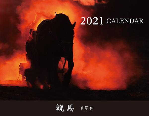 カメラマン 2021カレンダーシリーズ 27 山岸伸 「輓馬」