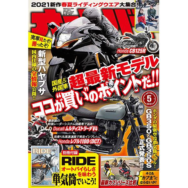 オートバイ 2021年5月号