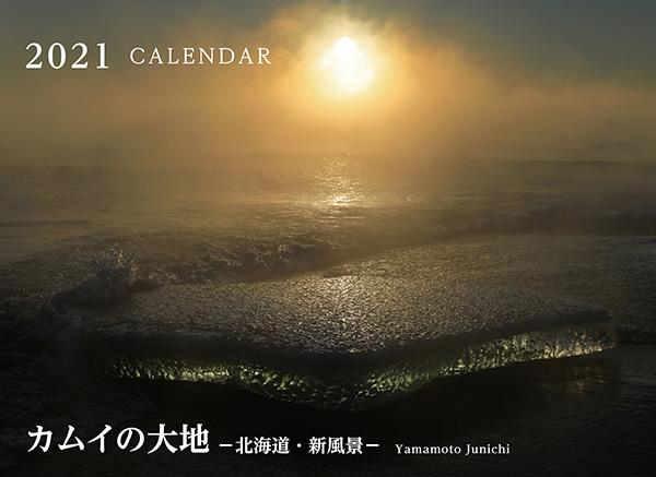 カメラマン 2021カレンダーシリーズ 29 山本純一 「カムイの大地−北海道・新風景−」