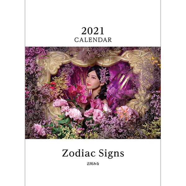 カメラマン 2021カレンダーシリーズ 30 吉川みな 「Zodiac Signs」