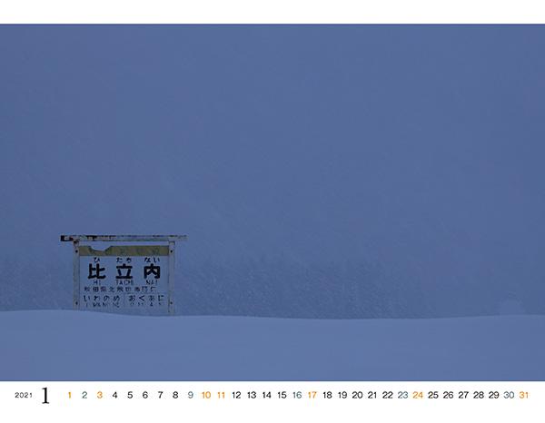 カメラマン 2021カレンダーシリーズ 32 レイルマンフォトオフィス 「Railman Photo Office 2021 CALENDAR」