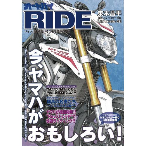 *オートバイ 2016年3月号