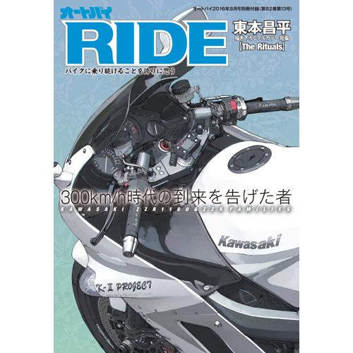 オートバイ 2016年9月号
