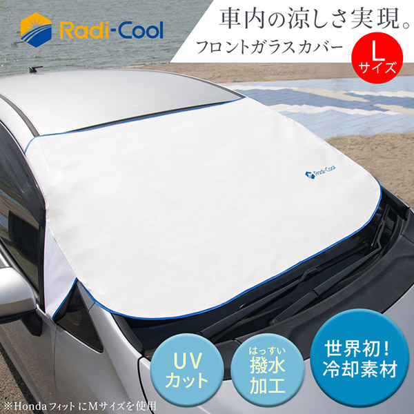 Radi-Cool フロントガラスカバー Lサイズ