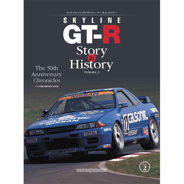 Skyline GT-R Story & History Volume.1&2 Tシャツセット R33