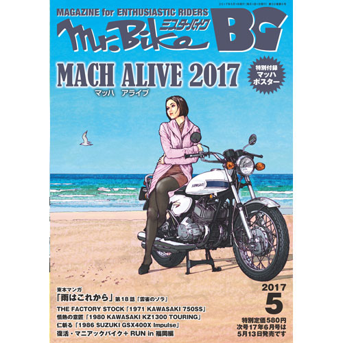 Mr.Bike BG 2017年5月号