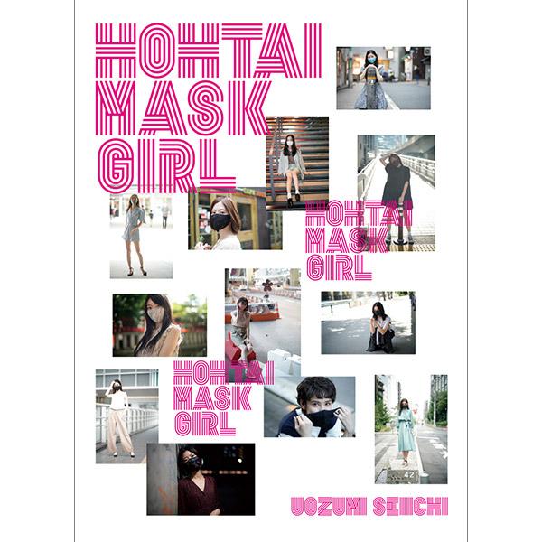 魚住誠一 HOHTAI MASK GIRL 2021 カレンダー