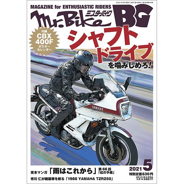 Mr.Bike BG 2021年5月号