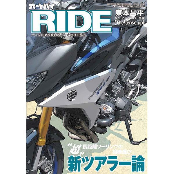 オートバイ 2021年6月号