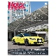 Motor Magazine 2021年6月号