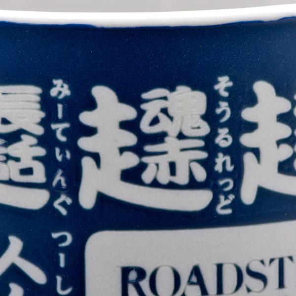 ROADSTER BROS. / ロードスターブロス オリジナル 人馬湯呑みセット