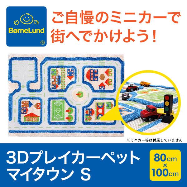 ボーネルンド 3Dプレイカーペット マイタウン(S)