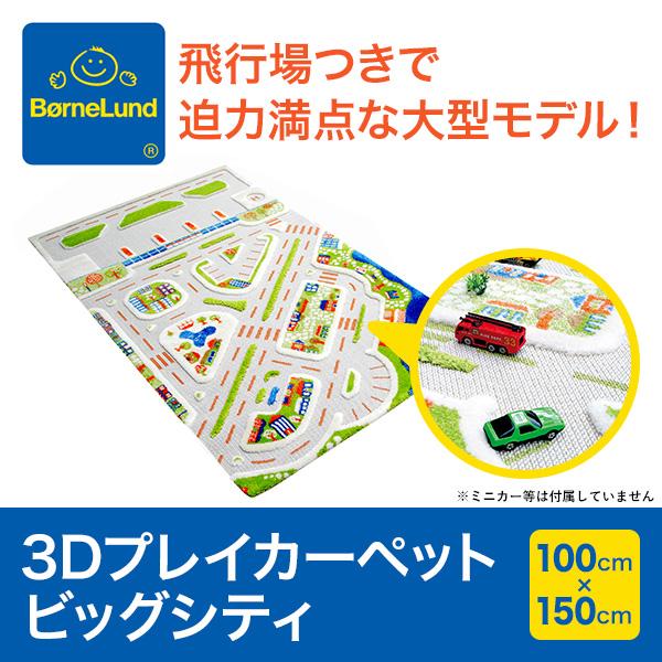 ボーネルンド 3Dプレイカーペット・ビッグシティ