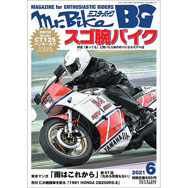 Mr.Bike BG 2021年6月号