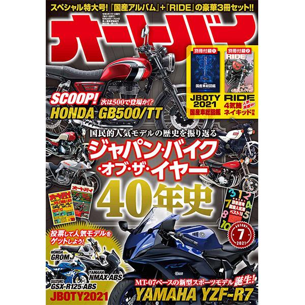 オートバイ 2021年7月号