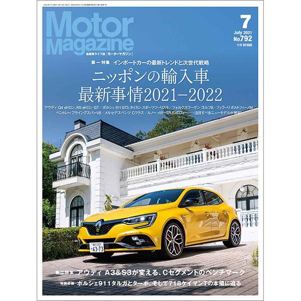 Motor Magazine 2021年7月号