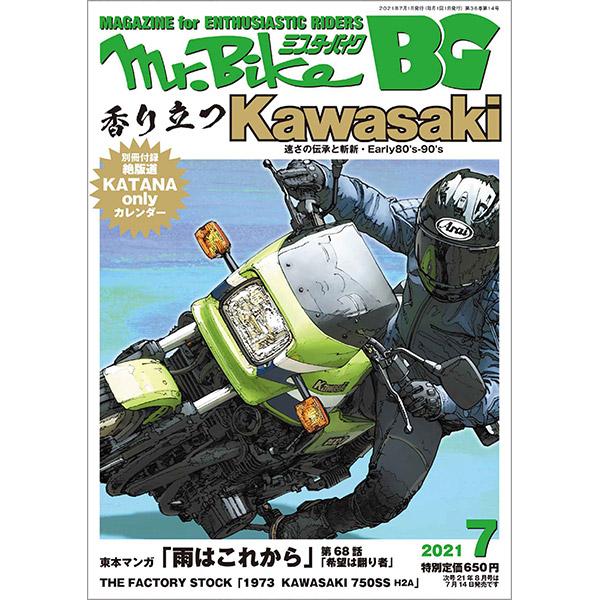 Mr.Bike BG 2021年7月号