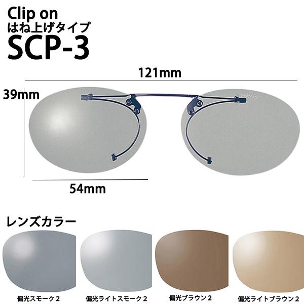 スワンズ (SWANS) クリップオン サングラス はね上げタイプ