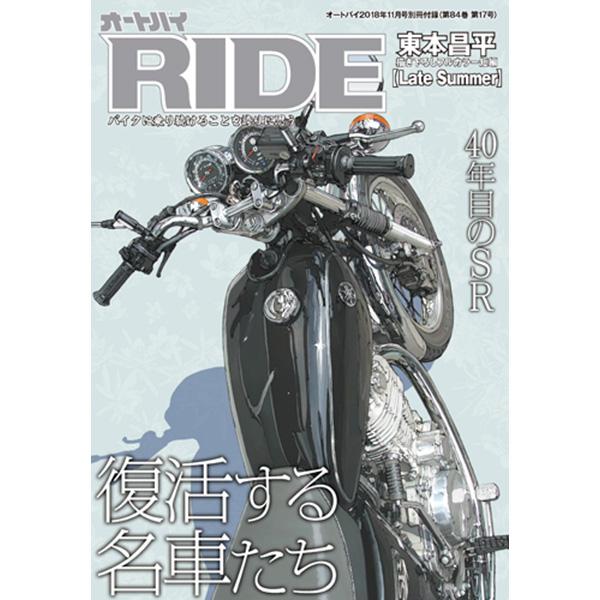 オートバイ 2018年11月号