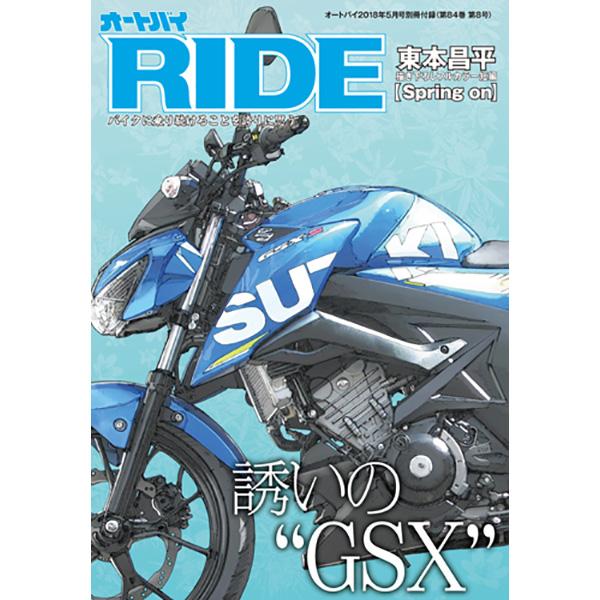 オートバイ 2018年5月号