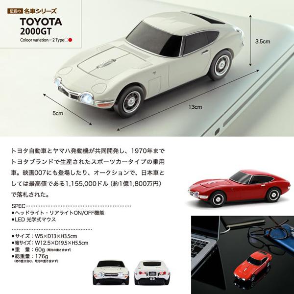 クリックカープロタクト 電池式 ワイヤレス マウス トヨタ 2000GT CLICK CAR PRODUCTS wireless mouse