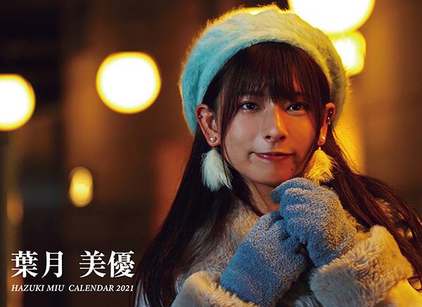 GOGGLE 葉月美優カレンダー2021