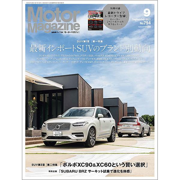 Motor Magazine 2021年9月号